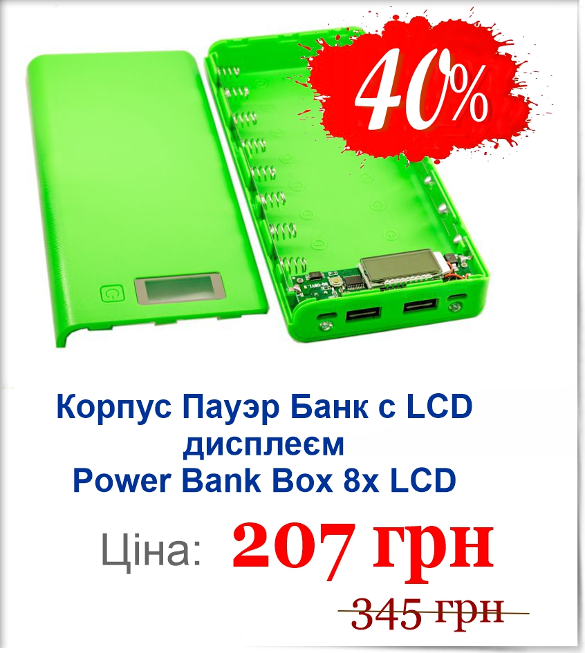Корпус Пауэр Банк с LCD дисплеем Power Bank Box 8x LCD